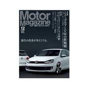 Motor Magazine Archives No.641(モーターマガジン社) [電子書籍]