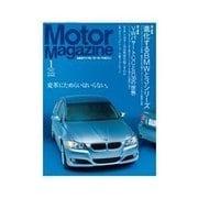 Motor Magazine Archives No.642(モーターマガジン社) [電子書籍]