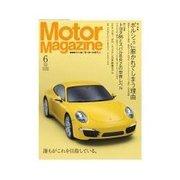 Motor Magazine 2012年6月号Full版(モーターマガジン社) [電子書籍]