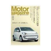 Motor Magazine 2012年11月号Full版(モーターマガジン社) [電子書籍]
