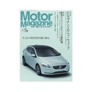 Motor Magazine 2013年4月号Full版(モーターマガジン社) [電子書籍]