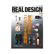 REAL DESIGN 2011年4月号 No.58(エイ出版) [電子書籍]