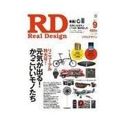 REAL DESIGN 2011年9月号(エイ出版) [電子書籍]