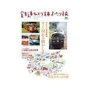鉄道ひとり旅ふたり旅 2(エイ出版) [電子書籍]