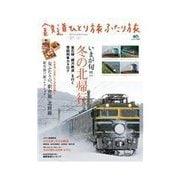 鉄道ひとり旅ふたり旅 5(エイ出版) [電子書籍]