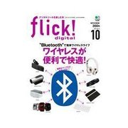 flick! 2012年10月号(エイ出版) [電子書籍]