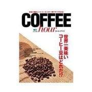 Coffee hour エイムック2029(エイ出版) [電子書籍]