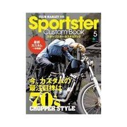 Sportster Custom Book vol.5(エイ出版) [電子書籍]