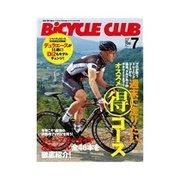 BICYCLE CLUB 2012年7月号 No.328(エイ出版) [電子書籍]