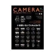 CAMERA magazine no.11(エイ出版) [電子書籍]
