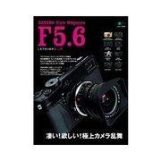 F5.6(エフゴーロク) vol.5(エイ出版) [電子書籍]