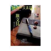 趣味の文具箱 vol.16(エイ出版) [電子書籍]
