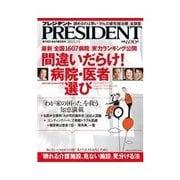 PRESIDENT 2011.1.3号(プレジデント社) [電子書籍]