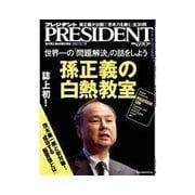 PRESIDENT 2011.3.7号(プレジデント社) [電子書籍]