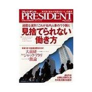 PRESIDENT 2011.3.21号(プレジデント社) [電子書籍]