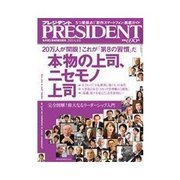 PRESIDENT 2011.4.4号(プレジデント社) [電子書籍]