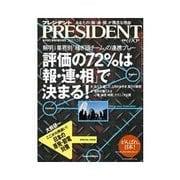 PRESIDENT 2011.5.2号(プレジデント社) [電子書籍]