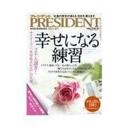 PRESIDENT 2011.5.30号(プレジデント社) [電子書籍]