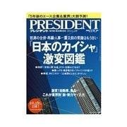 PRESIDENT 2011.6.13号(プレジデント社) [電子書籍]