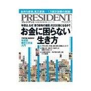 PRESIDENT 2011.7.4号(プレジデント社) [電子書籍]