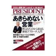 PRESIDENT 2011.7.18号(プレジデント社) [電子書籍]