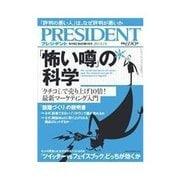 PRESIDENT 2011.8.1号(プレジデント社) [電子書籍]