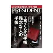 PRESIDENT 2011.10.31号(プレジデント社) [電子書籍]