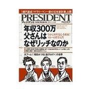PRESIDENT 2011.11.14号(プレジデント社) [電子書籍]