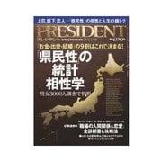 PRESIDENT 2012.3.5号(プレジデント社) [電子書籍]