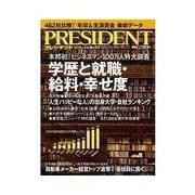 PRESIDENT 2012.10.15号(プレジデント社) [電子書籍]