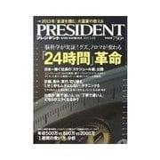 PRESIDENT 2013.2.4号(プレジデント社) [電子書籍]