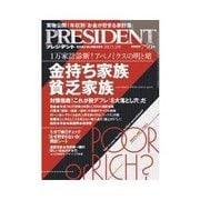 PRESIDENT 2013.5.13号(プレジデント社) [電子書籍]