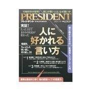 PRESIDENT 2013.6.3号(プレジデント社) [電子書籍]