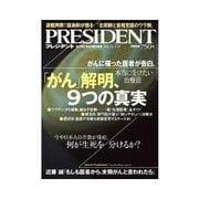 PRESIDENT 2013.6.17号(プレジデント社) [電子書籍]