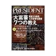 PRESIDENT 2013.7.15号(プレジデント社) [電子書籍]