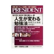 PRESIDENT 2013.8.12号(プレジデント社) [電子書籍]