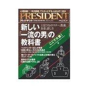 PRESIDENT 2013.9.30号(プレジデント社) [電子書籍]
