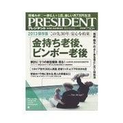 PRESIDENT 2013.10.14号(プレジデント社) [電子書籍]