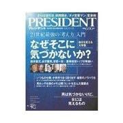 PRESIDENT 2013.11.4号(プレジデント社) [電子書籍]