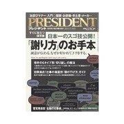 PRESIDENT 2013.11.18号(プレジデント社) [電子書籍]