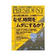 PRESIDENT 2014.2.3号(プレジデント社) [電子書籍]