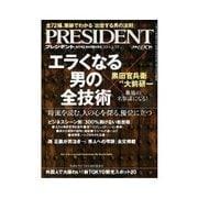 PRESIDENT 2014.3.3号(プレジデント社) [電子書籍]
