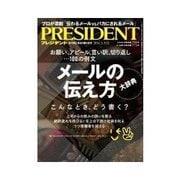 PRESIDENT 2014.3.31号(プレジデント社) [電子書籍]