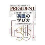 PRESIDENT 2014.6.2号(プレジデント社) [電子書籍]