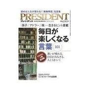 PRESIDENT 2014.6.16号(プレジデント社) [電子書籍]