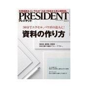 PRESIDENT 2014.11.17号(プレジデント社) [電子書籍]