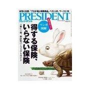 PRESIDENT 2014.12.1号(プレジデント社) [電子書籍]