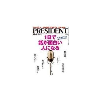 PRESIDENT 2014.12.15号(プレジデント社) [電子書籍]