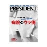 PRESIDENT 2014.12.29号(プレジデント社) [電子書籍]