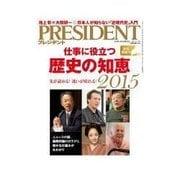 PRESIDENT 2015.1.12号(プレジデント社) [電子書籍]